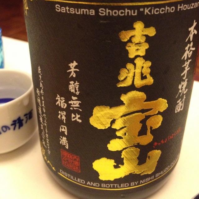 Satsuma Shochu Kiccho Houzan Sake NV