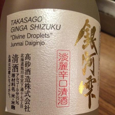 """Takasago Shuzo Ginga Shizuku """"Divine Droplets"""" Junmai Daiginjo  NV (11oz.)"""